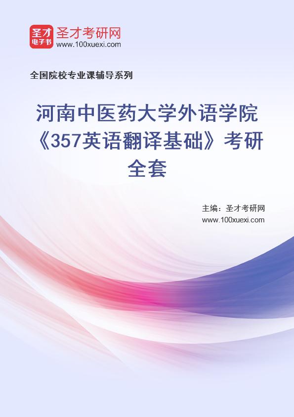 2021年河南中医药大学外语学院《357英语翻译基础》考研全套