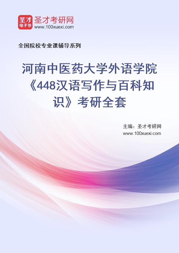 2021年河南中医药大学外语学院《448汉语写作与百科知识》考研全套