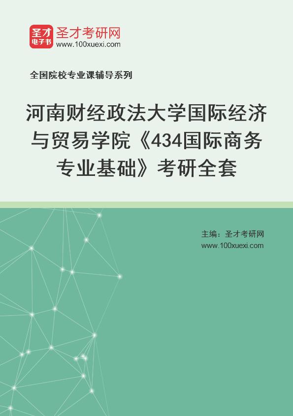 2021年河南财经政法大学国际经济与贸易学院《434国际商务专业基础》考研全套