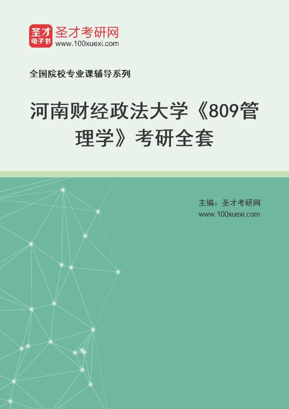 2021年河南财经政法大学《809管理学》考研全套