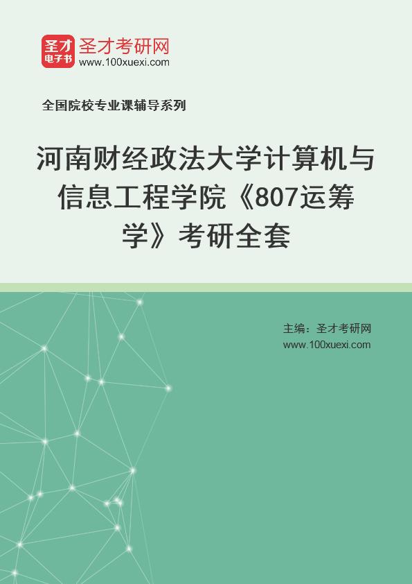 2021年河南财经政法大学计算机与信息工程学院《807运筹学》考研全套
