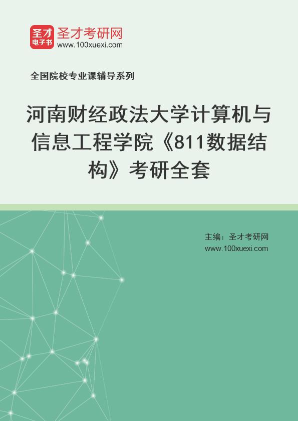 2021年河南财经政法大学计算机与信息工程学院《811数据结构》考研全套