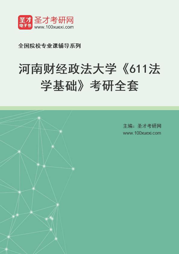 2021年河南财经政法大学《611法学基础》考研全套
