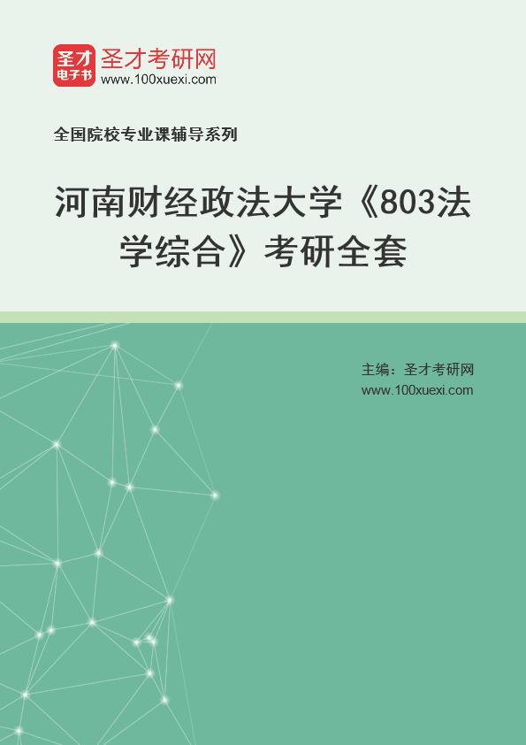 2021年河南财经政法大学《803法学综合》考研全套