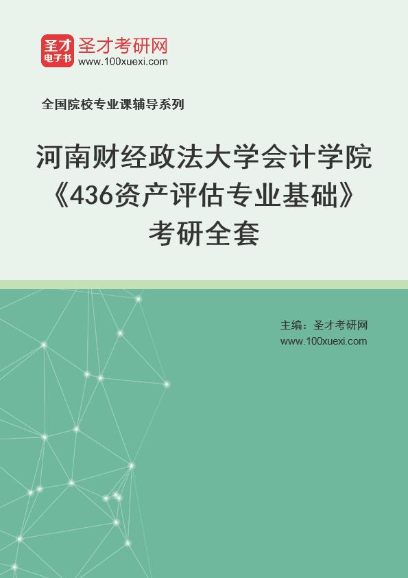 2021年河南财经政法大学会计学院《436资产评估专业基础》考研全套