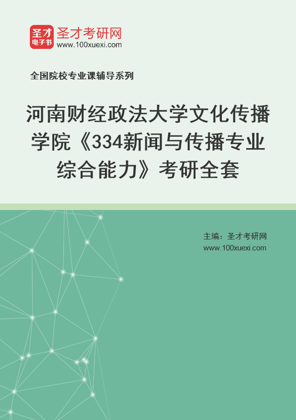 2021年河南财经政法大学文化传播学院《334新闻与传播专业综合能力》考研全套