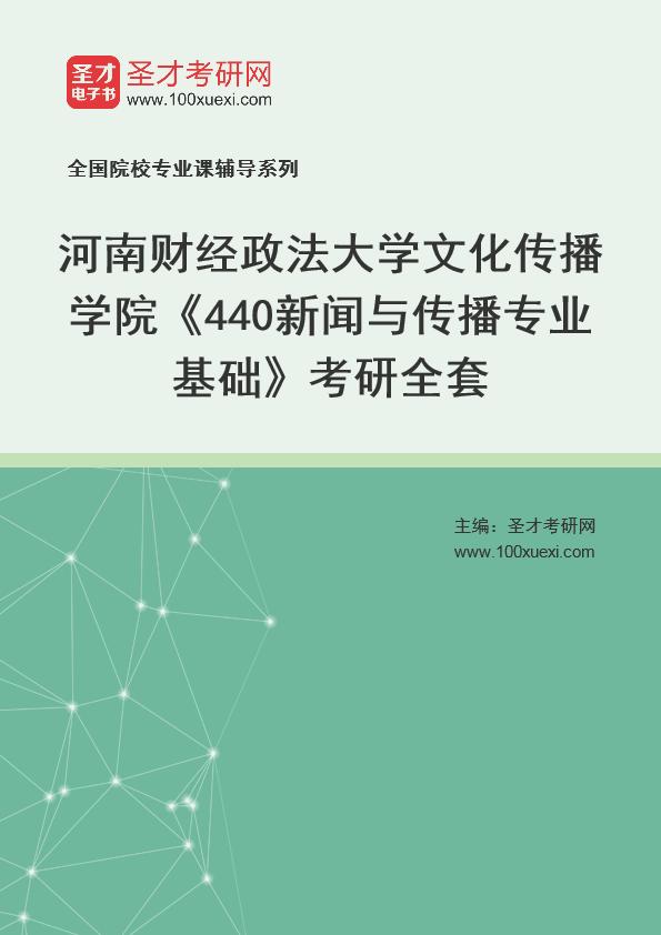2021年河南财经政法大学文化传播学院《440新闻与传播专业基础》考研全套