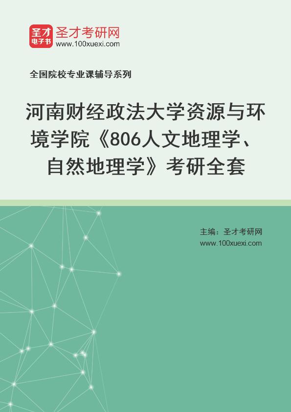 2021年河南财经政法大学资源与环境学院《806人文地理学、自然地理学》考研全套