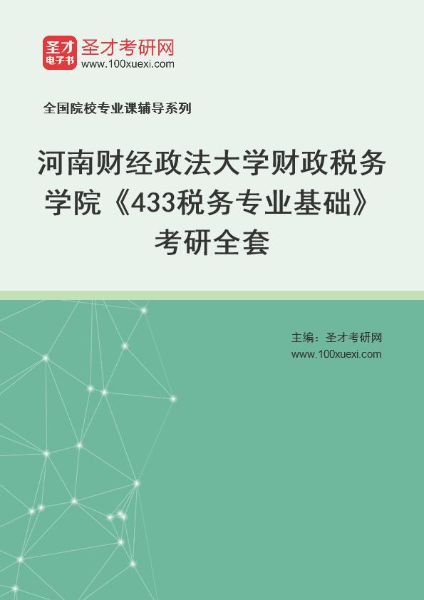 2021年河南财经政法大学财政税务学院《433税务专业基础》考研全套