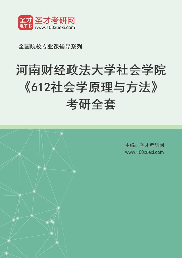 2021年河南财经政法大学社会学院《612社会学原理与方法》考研全套
