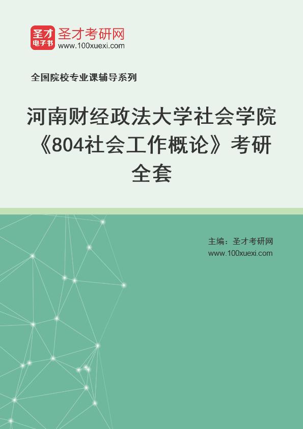 2021年河南财经政法大学社会学院《804社会工作概论》考研全套