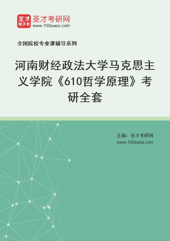 2021年河南财经政法大学马克思主义学院《610哲学原理》考研全套