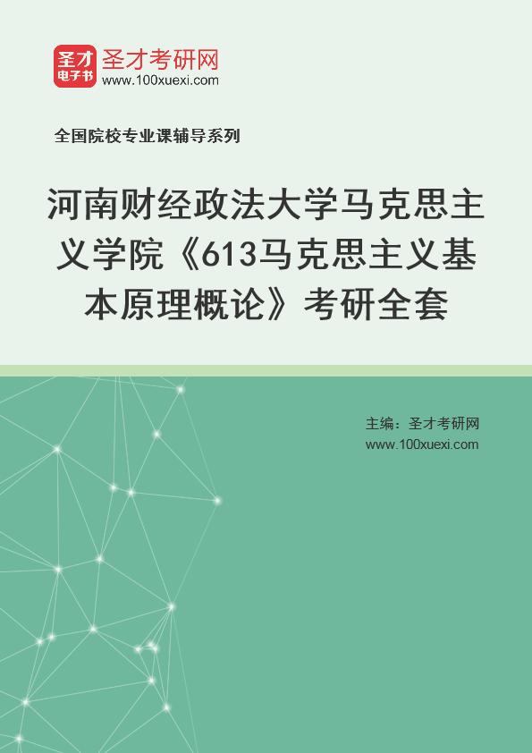 2021年河南财经政法大学马克思主义学院《613马克思主义基本原理概论》考研全套