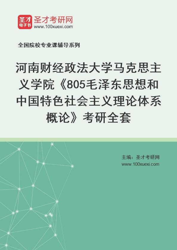 2021年河南财经政法大学马克思主义学院《805毛泽东思想和中国特色社会主义理论体系概论》考研全套