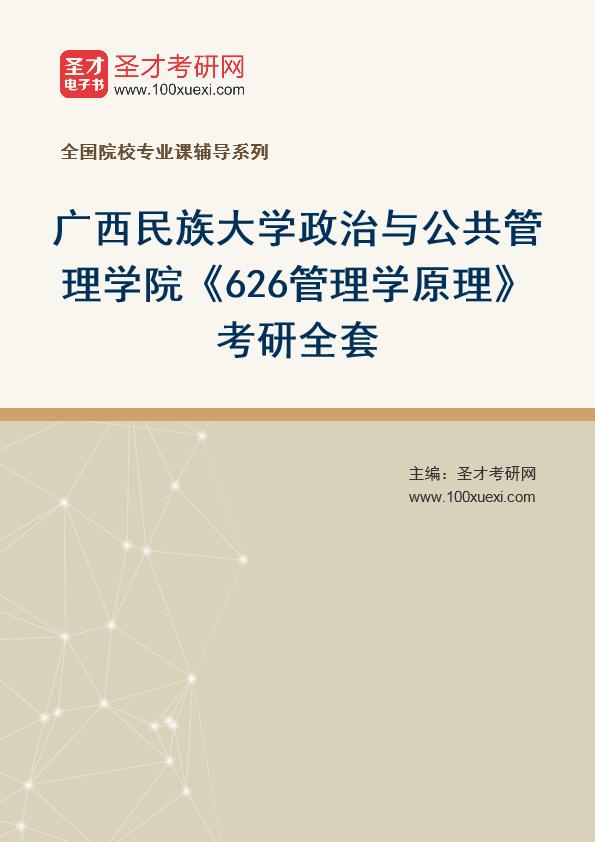 2021年广西民族大学政治与公共管理学院《626管理学原理》考研全套