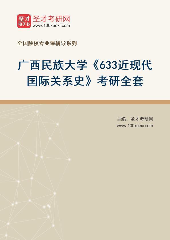 2021年广西民族大学《633近现代国际关系史》考研全套