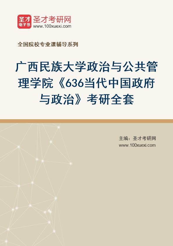 2021年广西民族大学政治与公共管理学院《636当代中国政府与政治》考研全套