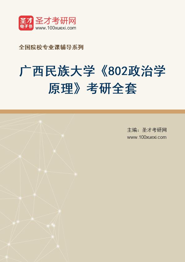 2021年广西民族大学《802政治学原理》考研全套