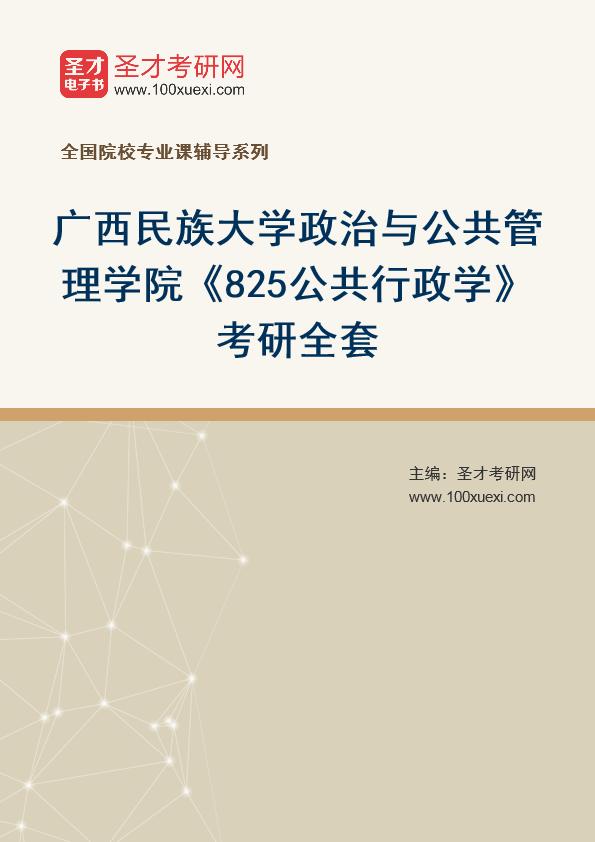 2021年广西民族大学政治与公共管理学院《825公共行政学》考研全套