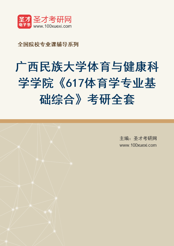2021年广西民族大学体育与健康科学学院《617体育学专业基础综合》考研全套