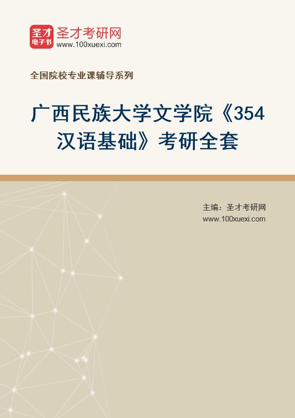 2021年广西民族大学文学院《354汉语基础》考研全套