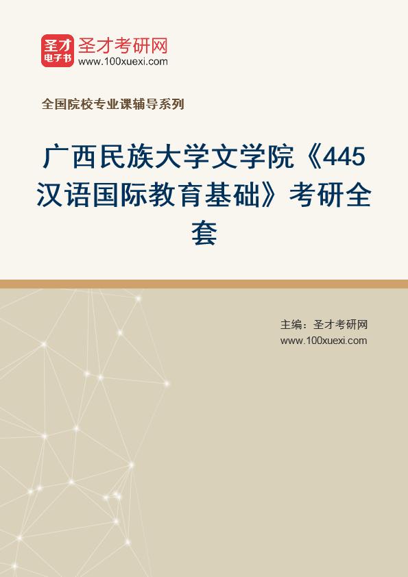 2021年广西民族大学文学院《445汉语国际教育基础》考研全套