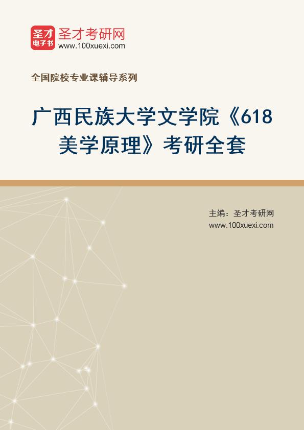2021年广西民族大学文学院《618美学原理》考研全套