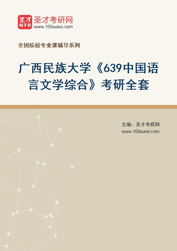2021年广西民族大学《639中国语言文学综合》考研全套
