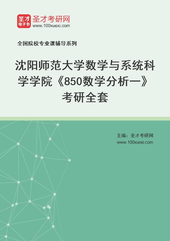 2021年沈阳师范大学数学与系统科学学院《850数学分析一》考研全套