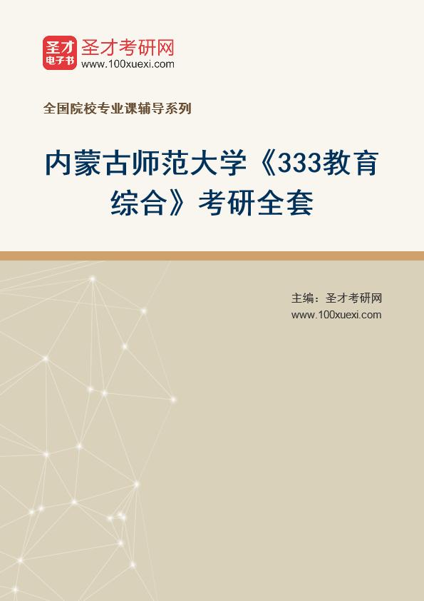 2021年内蒙古师范大学《333教育综合》考研全套