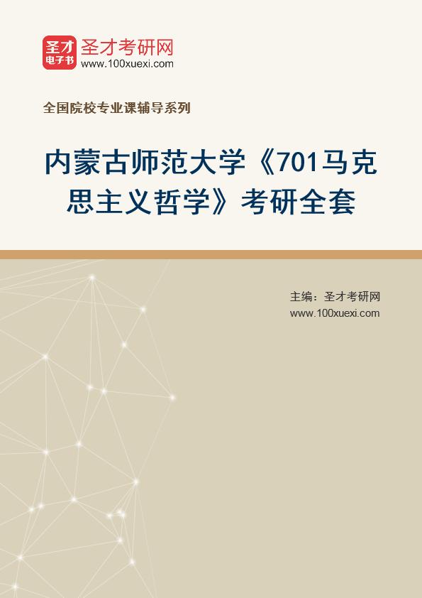 2021年内蒙古师范大学《701马克思主义哲学》考研全套