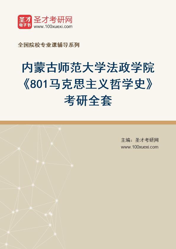 2021年内蒙古师范大学法政学院《801马克思主义哲学史》考研全套