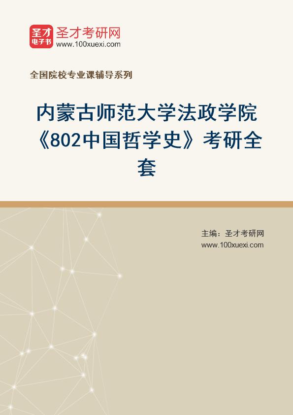 2021年内蒙古师范大学法政学院《802中国哲学史》考研全套