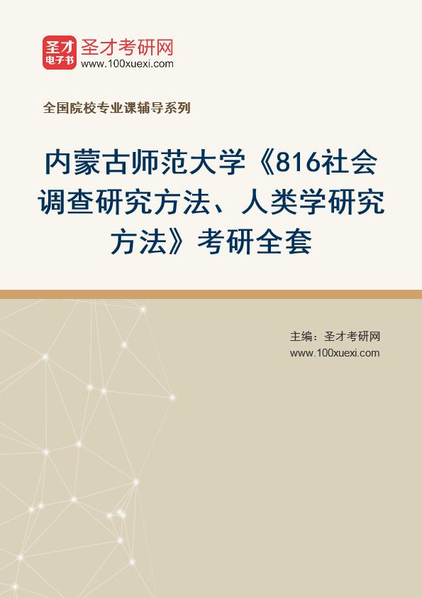 2021年内蒙古师范大学《816社会调查研究方法、人类学研究方法》考研全套