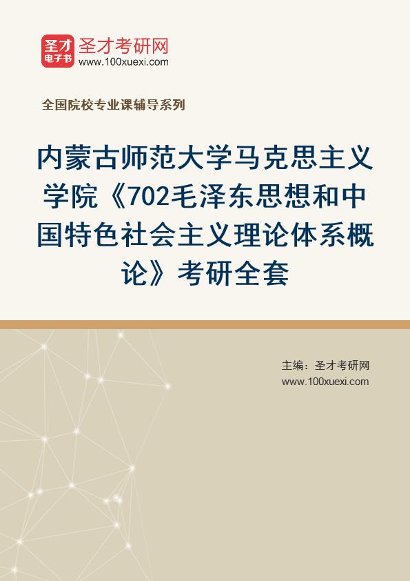 2021年内蒙古师范大学马克思主义学院《702毛泽东思想和中国特色社会主义理论体系概论》考研全套