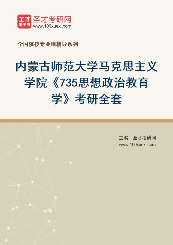 2021年内蒙古师范大学马克思主义学院《735思想政治教育学》考研全套