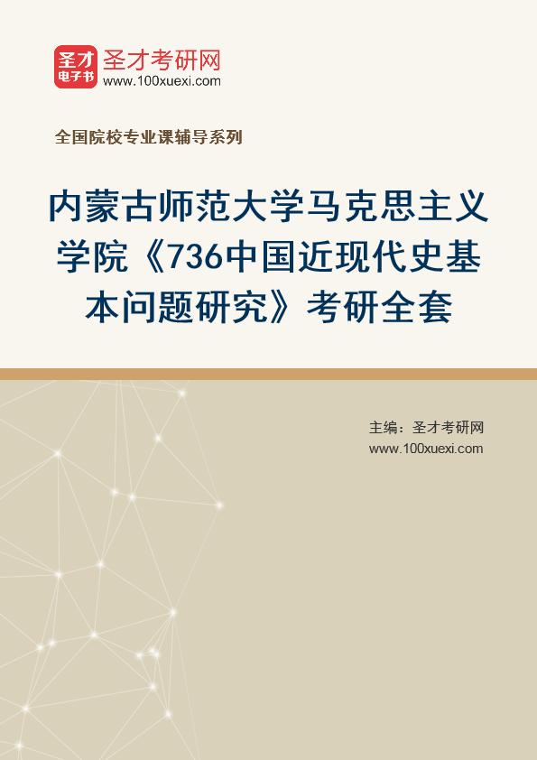 2021年内蒙古师范大学马克思主义学院《736中国近现代史基本问题研究》考研全套