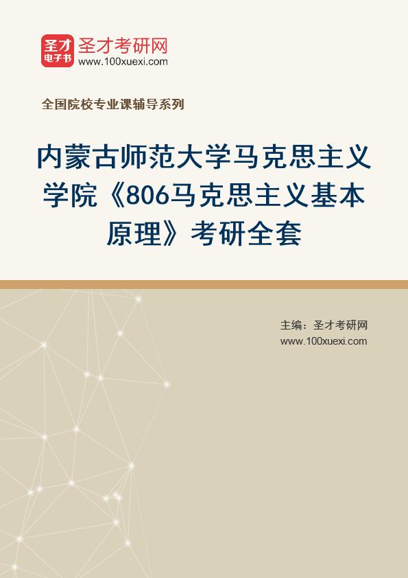 2021年内蒙古师范大学马克思主义学院《806马克思主义基本原理》考研全套