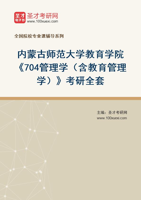 2021年内蒙古师范大学教育学院《704管理学(含教育管理学)》考研全套