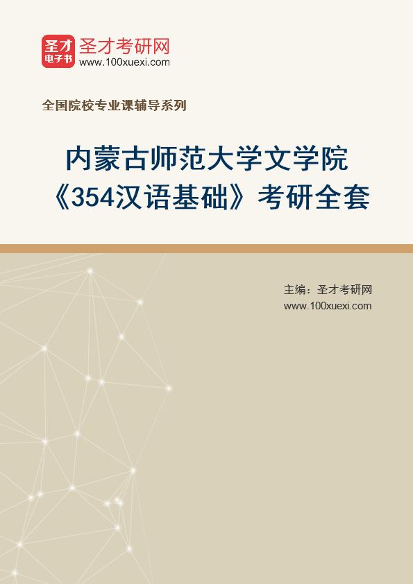 2021年内蒙古师范大学文学院《354汉语基础》考研全套