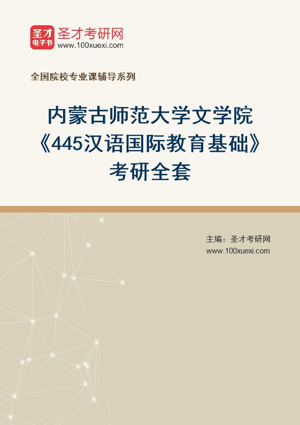 2021年内蒙古师范大学文学院《445汉语国际教育基础》考研全套
