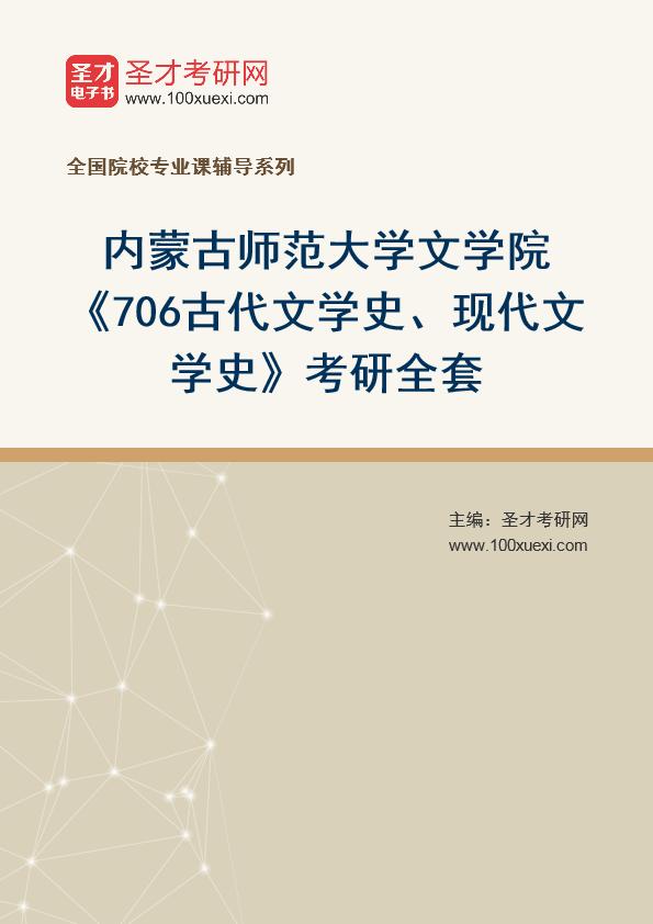 2021年内蒙古师范大学文学院《706古代文学史、现代文学史》考研全套
