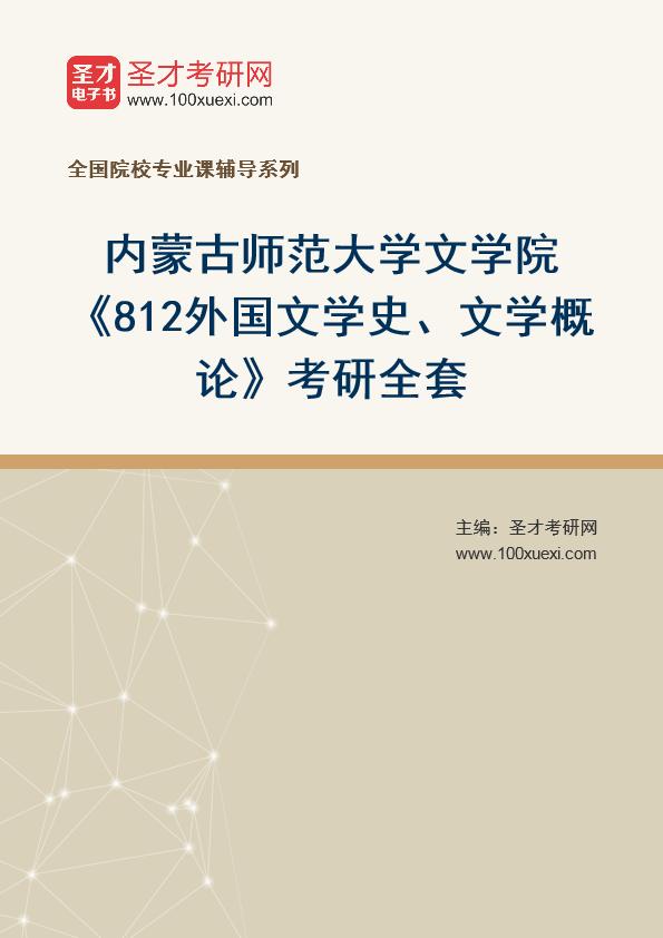 2021年内蒙古师范大学文学院《812外国文学史、文学概论》考研全套