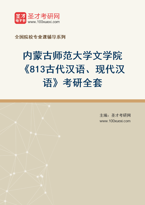2021年内蒙古师范大学文学院《813古代汉语、现代汉语》考研全套