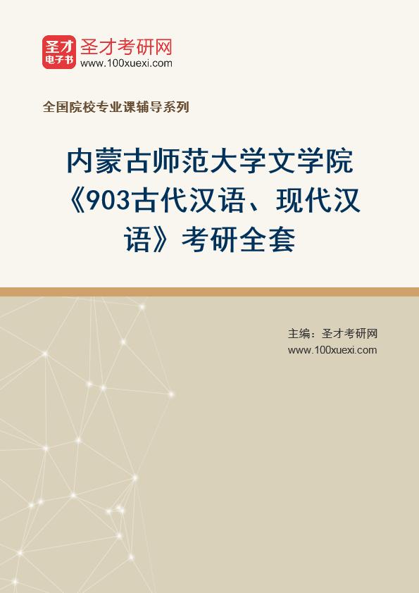 2021年内蒙古师范大学文学院《903古代汉语、现代汉语》考研全套
