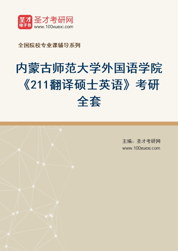 2021年内蒙古师范大学外国语学院《211翻译硕士英语》考研全套