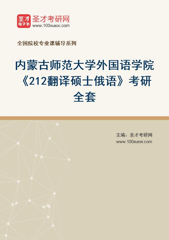 2021年内蒙古师范大学外国语学院《212翻译硕士俄语》考研全套