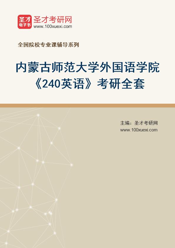 2021年内蒙古师范大学外国语学院《240英语》考研全套
