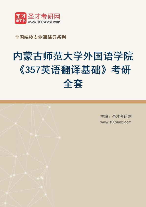 2021年内蒙古师范大学外国语学院《357英语翻译基础》考研全套