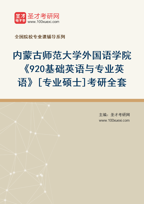 2021年内蒙古师范大学外国语学院《920基础英语与专业英语》[专业硕士]考研全套